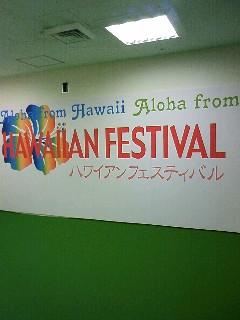 『ハワイアンフェスティバル』盛り上がっています。