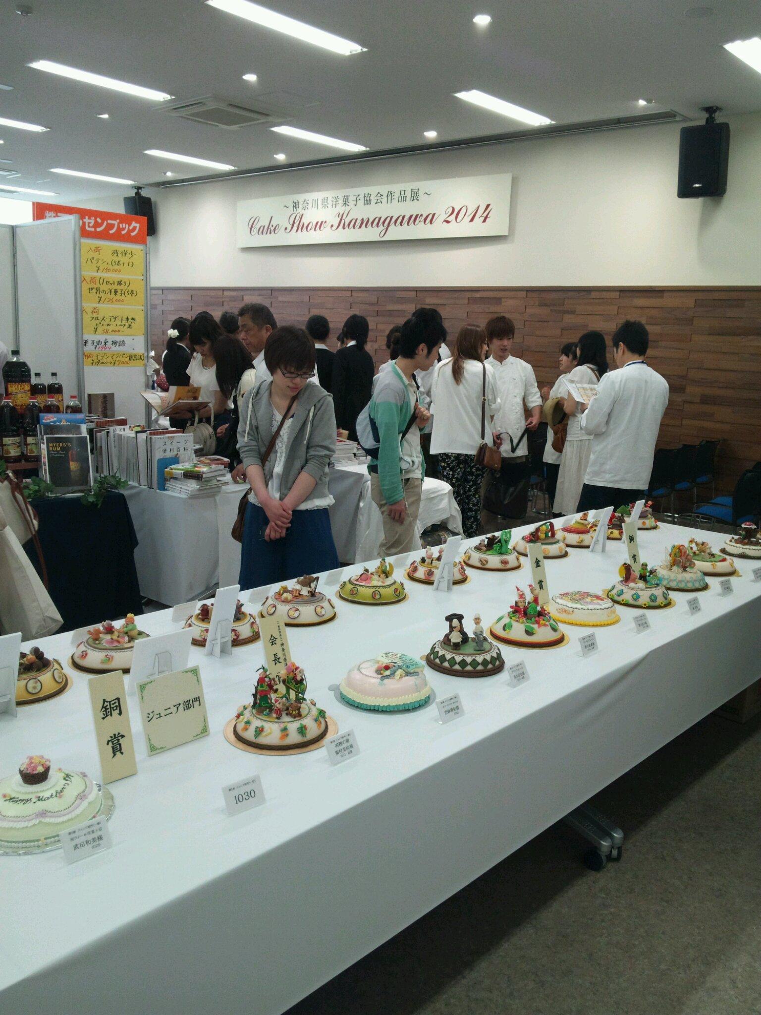 神奈川県洋菓子協会作品展