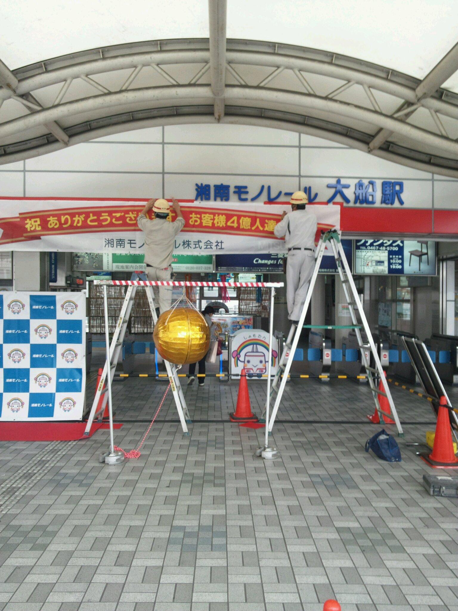 湘南モノレールお客様ご乗車4億人達成感謝セレモニー