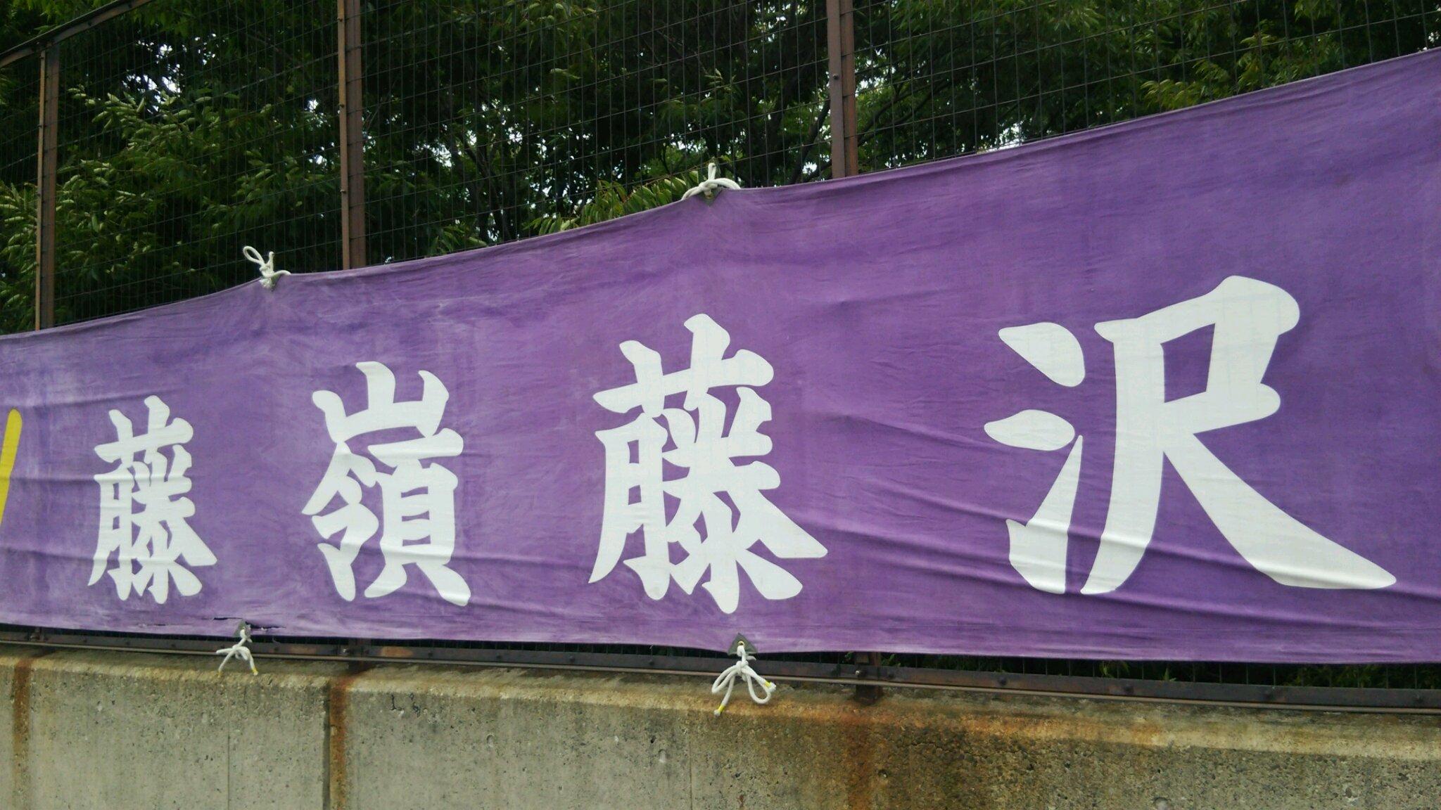 高校野球・藤嶺藤沢対平塚学園