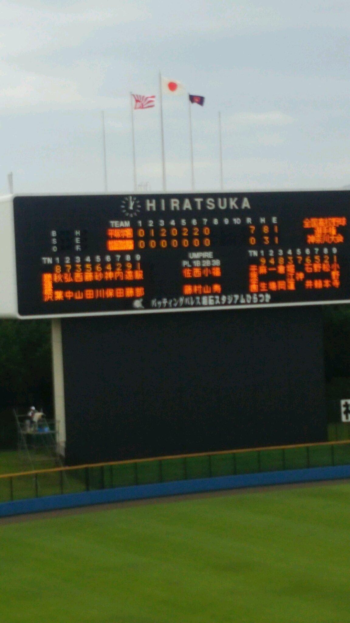 藤嶺藤沢野球部頑張りました。